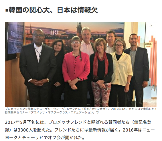 Image of the article about Promessa in the japanese media house Alterna.co.jp