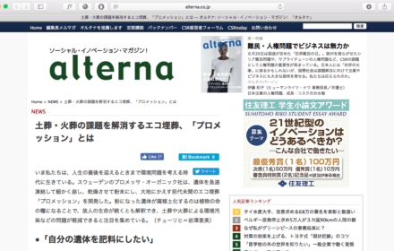 Image of the japanese article about Promessa